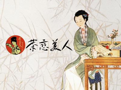 茶恋美人新中式奶茶