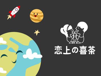 恋上の喜茶品牌策划设计